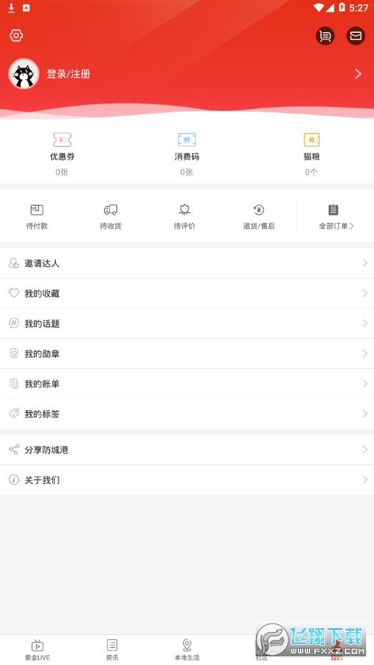 防城港app官方版1.0.0最新版截图2