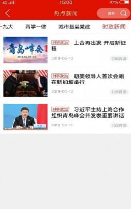 中国石化党建信息平台系统app1.1.180718 官方版截图0