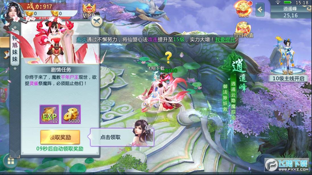 战仙幻想红包福利版3.2.0最新版截图1