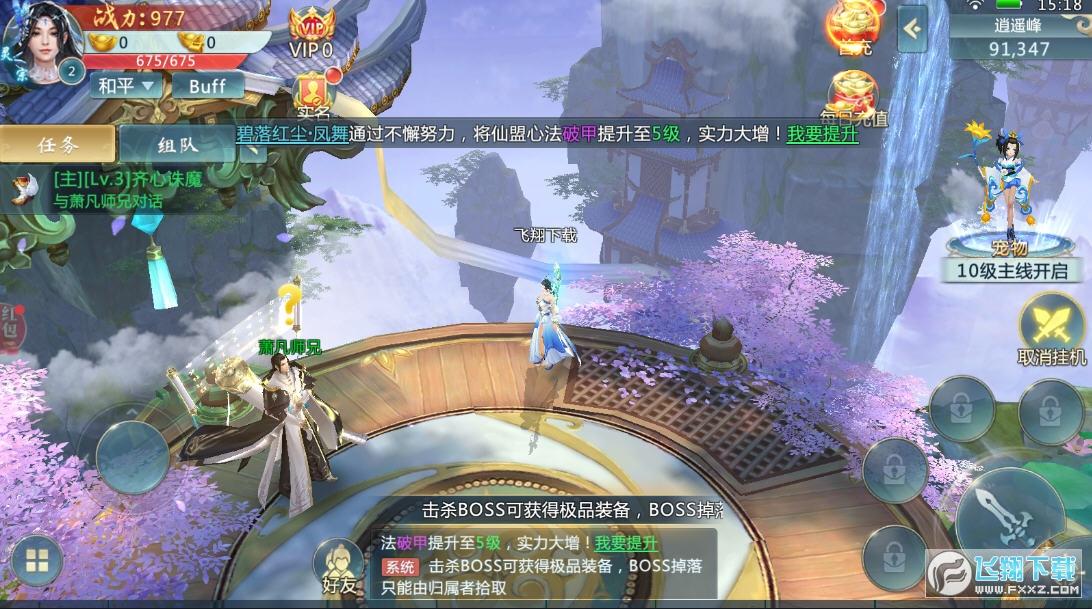 战仙幻想红包福利版3.2.0最新版截图2