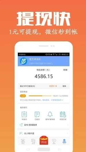 赞邦点赞app红包版1.0提现版截图0