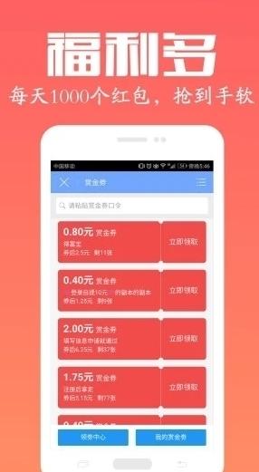 赞邦点赞app红包版1.0提现版截图1