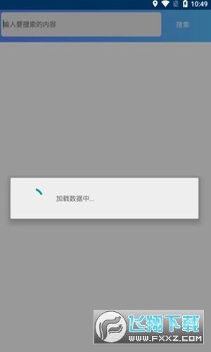 车车车千城软件库蓝奏云v1.0 安卓版截图0