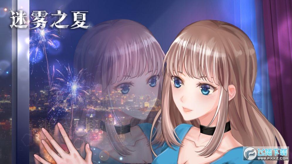 迷雾之夏郁金香别墅事件新角色v4.0.0最新版截图0