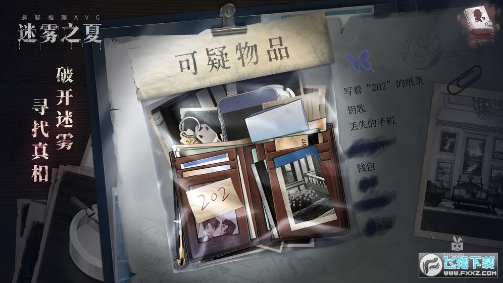 迷雾之夏郁金香别墅事件新角色v4.0.0最新版截图2