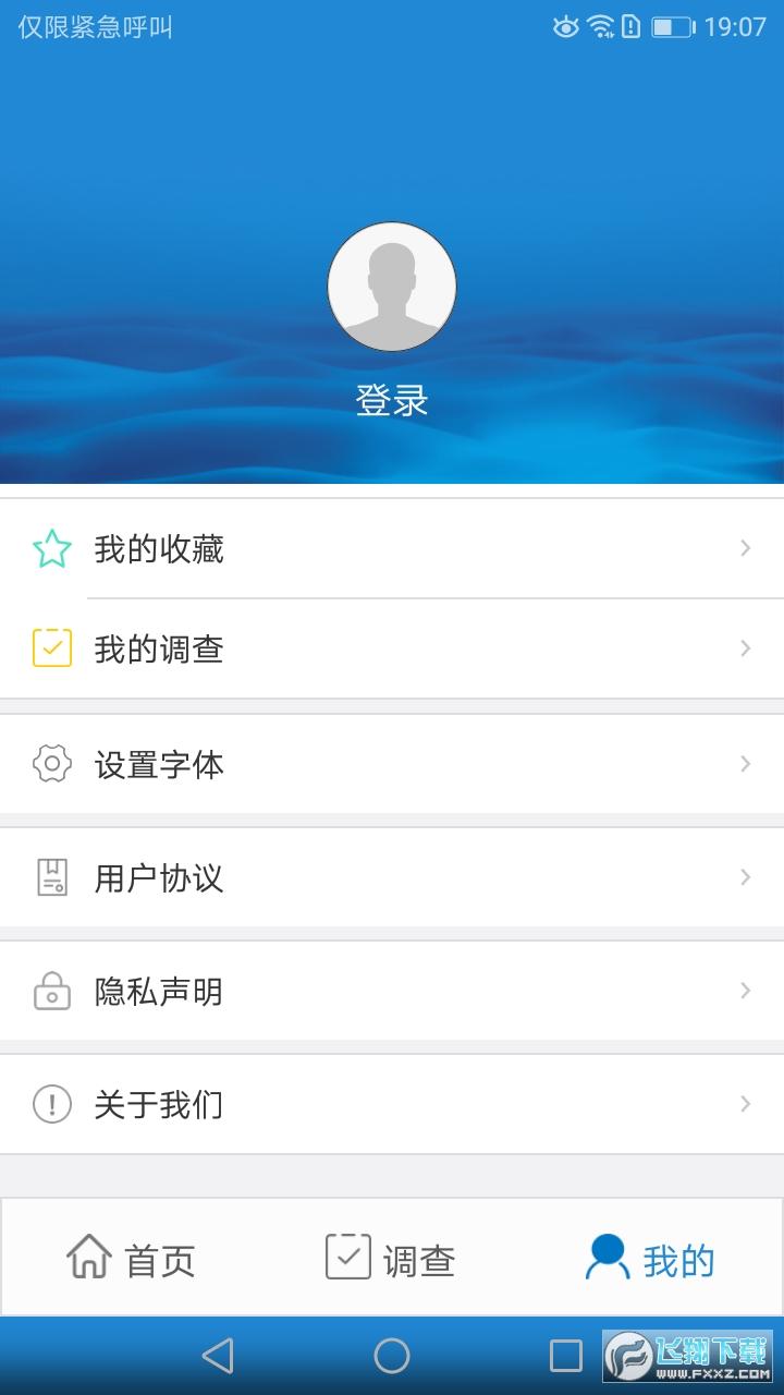 黑龙江科普app安卓版1.0.9最新版截图0