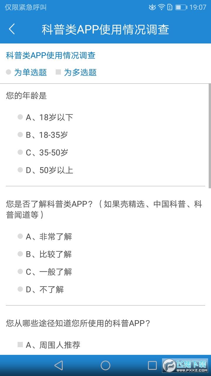 黑龙江科普app安卓版1.0.9最新版截图2
