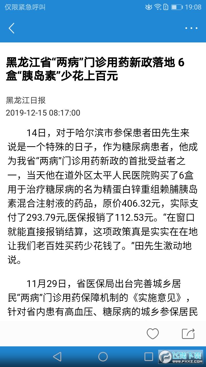 黑龙江科普app安卓版1.0.9最新版截图1