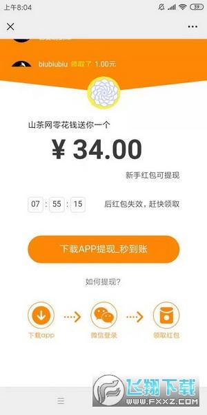 山茶网零花钱app赚钱版1.0截图1