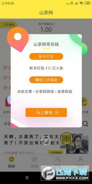 山茶网零花钱app赚钱版1.0截图2