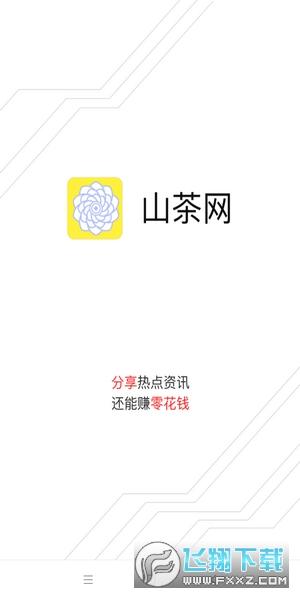 山茶网零花钱app赚钱版1.0截图0