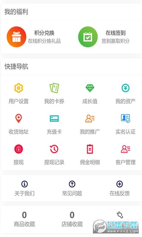 爱物之源app官方版1.0最新版截图0