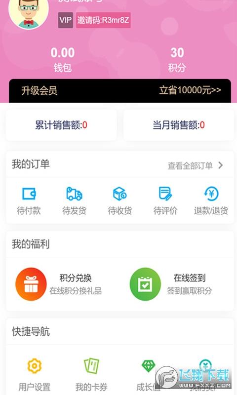 爱物之源app官方版1.0最新版截图1