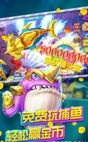 捕鱼皇帝赢红包版游戏1.0最新版截图2