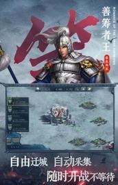 三国志11安卓移植单机游戏v1.0最新版截图1
