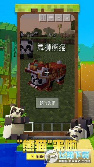 我的世界1.19熊猫版最新版v1.19.20.106651官方版截图1