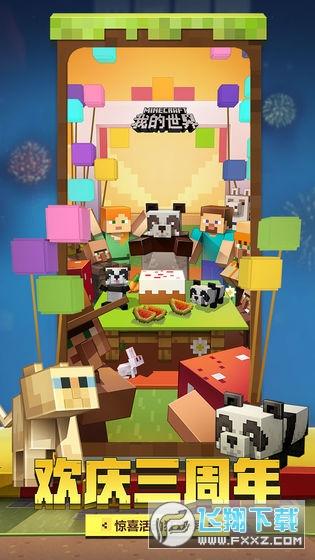 我的世界1.19熊猫版最新版v1.19.20.106651官方版截图3