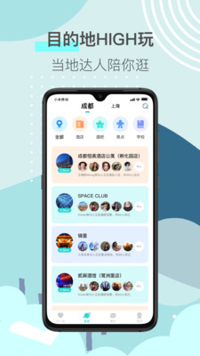 来见你app官方版
