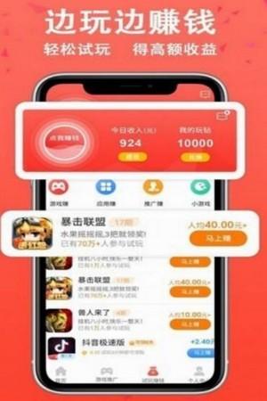 快乐玩机试玩赚钱平台1.0提现版截图1