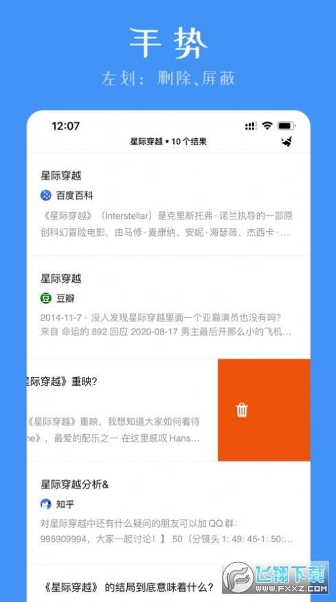 灯火搜索最新app2.01免费版截图0
