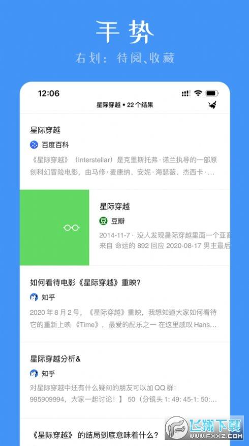 灯火搜索最新app2.01免费版截图1