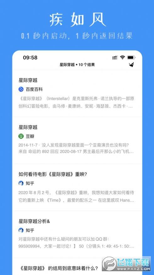 灯火搜索最新app2.01免费版截图2