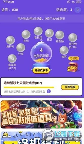 天天领皮肤app1.01福利版截图1
