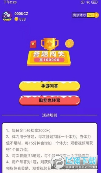 天天领皮肤app1.01福利版截图2