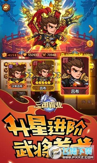 魏蜀吴悍将之三国霸业安卓版1.0官网版截图0