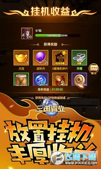 魏蜀吴悍将之三国霸业安卓版1.0官网版截图1