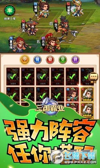 魏蜀吴悍将之三国霸业安卓版1.0官网版截图2
