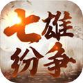七雄纷争游戏安卓版v0.9.4最新版