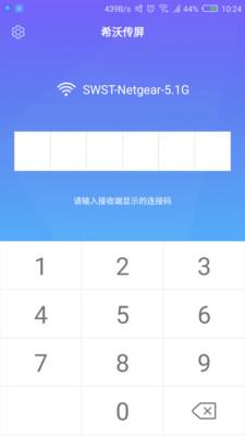 希沃传屏手机版v1.1.4.2813截图2