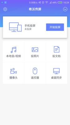 希沃传屏手机版v1.1.4.2813截图3