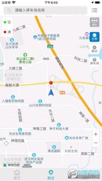 安庆泊车官方版