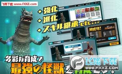 奥特怪兽决斗驯兽师最新破解版v1.9.20修改版截图2