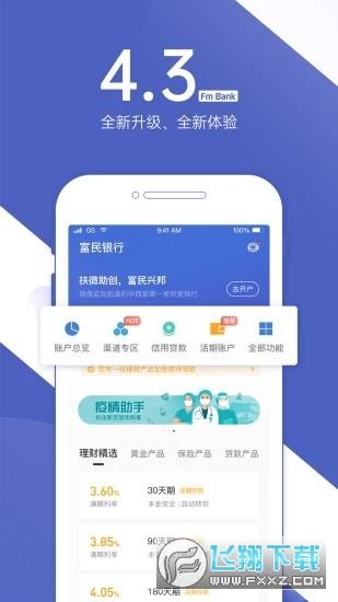 重庆富民银行客户端v4.3.1官方最新版截图0