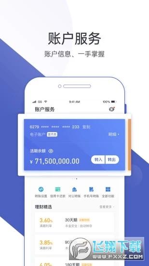 重庆富民银行客户端v4.3.1官方最新版截图1