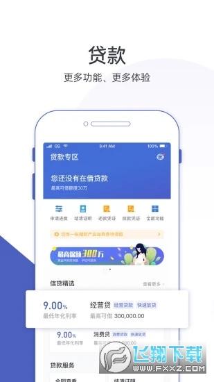 重庆富民银行客户端