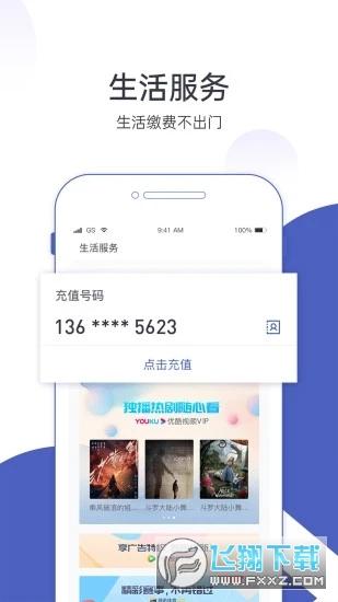 重庆富民银行客户端v4.3.1官方最新版截图3