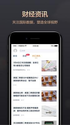 今日黄金app2.0.0安卓版截图0