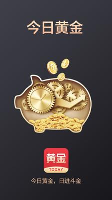 今日黄金app