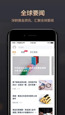 今日黄金app2.0.0安卓版截图2