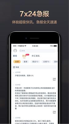 今日黄金app2.0.0安卓版截图3