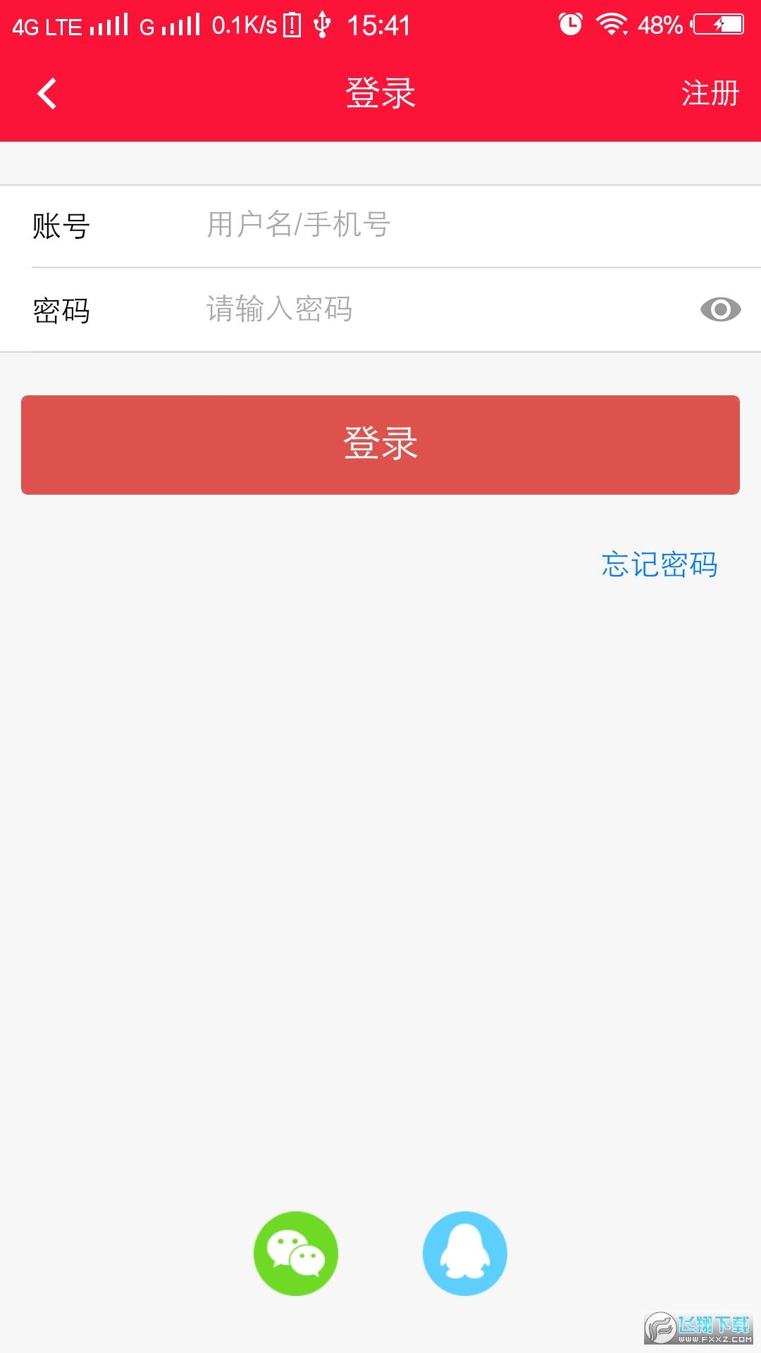 既济商城app安卓版1.4最新版截图1