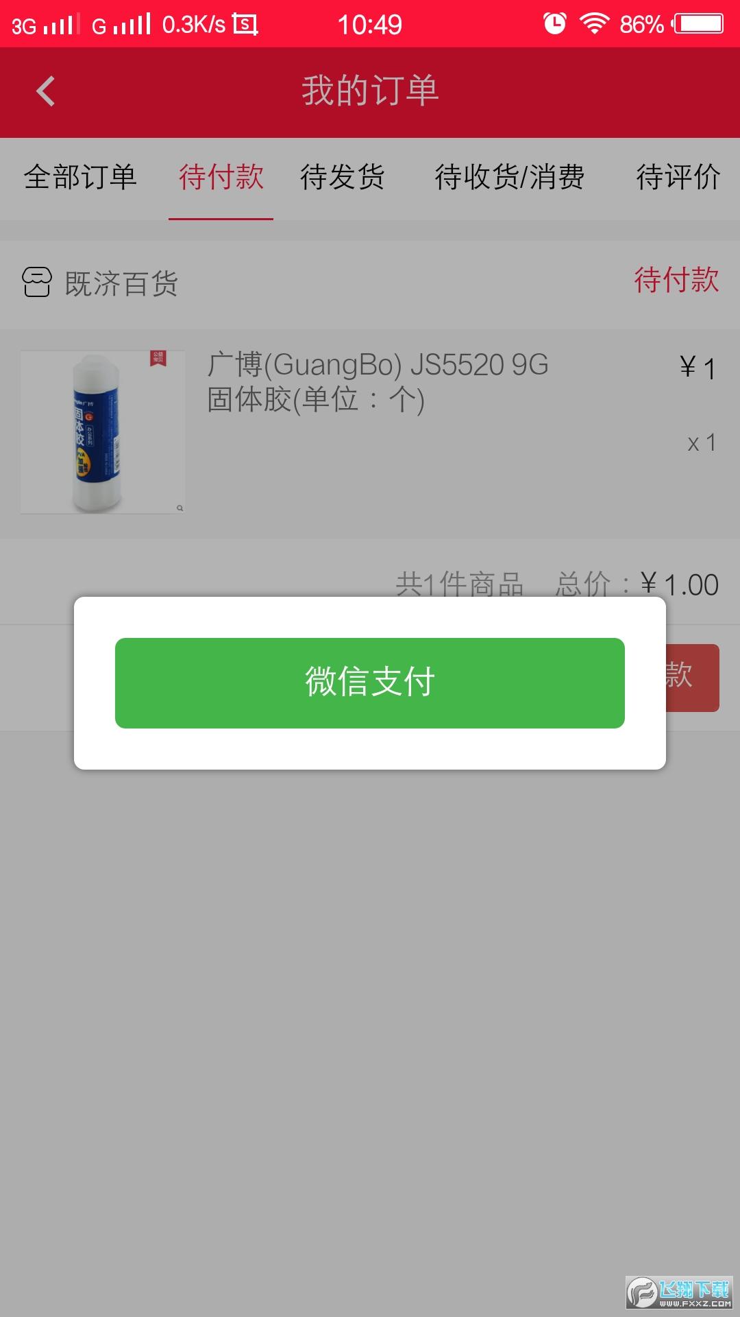 既济商城app安卓版1.4最新版截图2