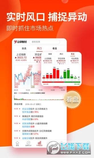 點掌財經官方appv6.0.0最新版截圖3