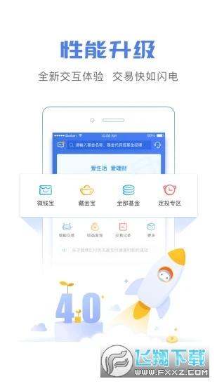 华安基金最新版v4.1.5截图0
