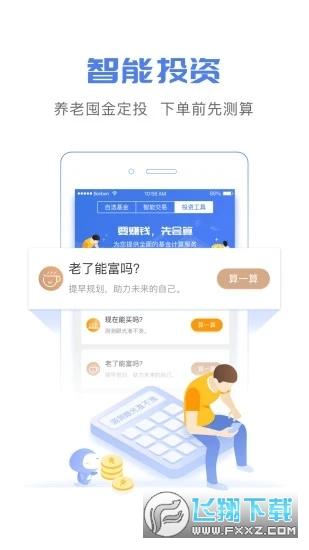 华安基金最新版v4.1.5截图2