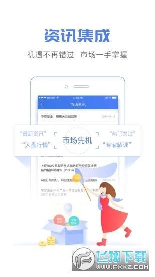 华安基金最新版v4.1.5截图3